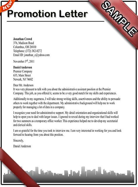 justification  promotion letter job