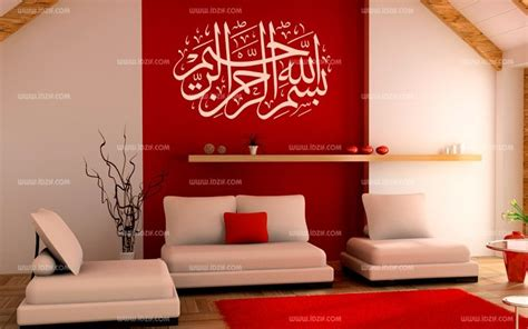 chambre islam stickers calligraphie arabe