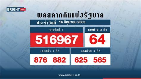ตรวจหวย ตรวจผลสลากกินแบ่งรัฐบาล งวดประจำวันที่ 1 มิถุนายน 2564 พร้อมกับ horosocial.com กัน. ตรวจหวย ผลสลากกินแบ่งรัฐบาล งวดวันที่ 16 มิ.ย. 2563