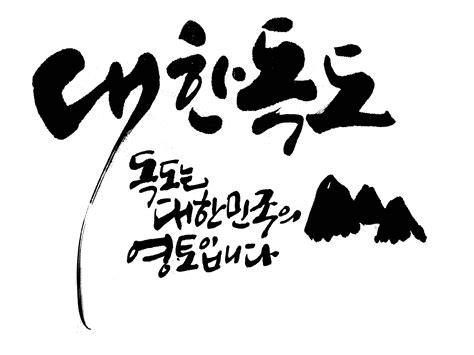 앞으로는 독도는 우리땅이라는 표현보다 대한독도라고 하자 더 간결한 독도의 주권자로 표현되지 않나 캘리그라피 pinterest calligraphy