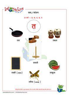 mulakshare marathi youtube alphabet