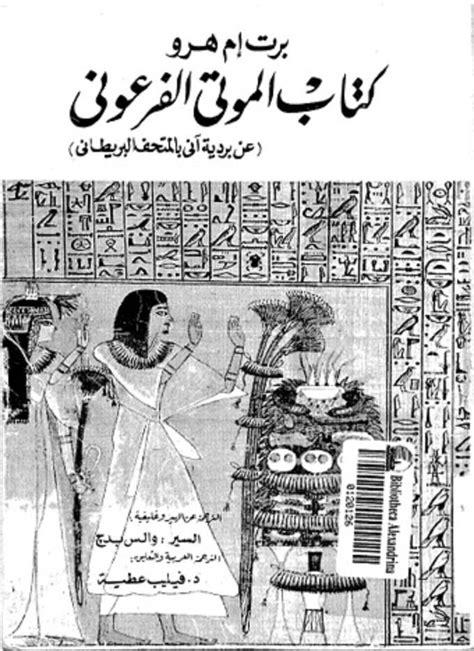 تحميل كتاب صفحات من تاريخ مصر الفرعونية كتاب الموتى
