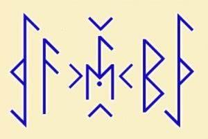 От псориаза руническая формула