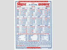 Bihar Govt Calendar 2016 Calendar Template 2018