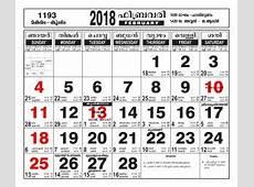 Malayalam Calendar February 2018 – Malayalamcalendarscom