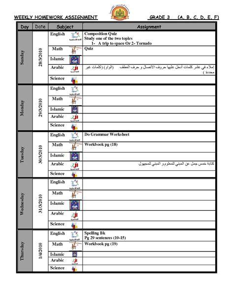 printable daily homework assignment sheet