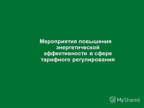 О стоимости энергоаудита. Факты предположения рекомендации ПорталЭнерго.ru энергоэффективность и энергосбережение