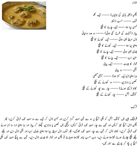 indian kari recipe  urdu cook  hamariwebcom