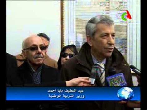 وزير التربية الوطنية عبد اللطيف بابا احمد في زيارة لولاية