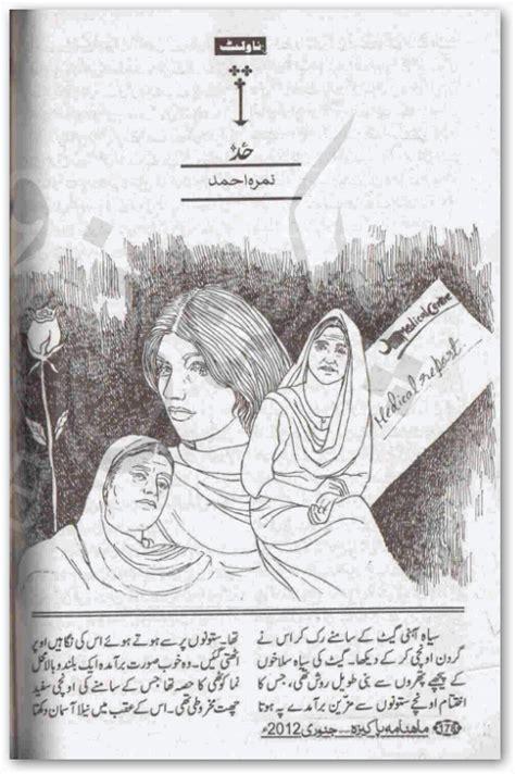 nimra novel ahmed urdu novels romantic reading had pdf read books famous kitab dost magazine result better famousurdunovels