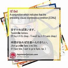 Japanese Quizzes  Jlpt Mock Test Online N1  N2  N3  N4 N5