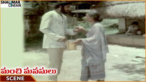 Manchi Manasulu Movie || Bhanuchander Gives Coolie Money