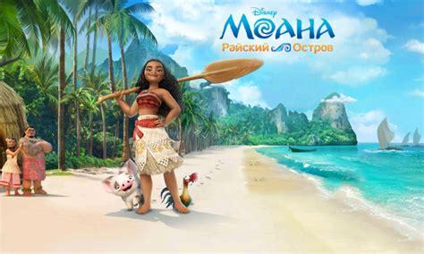 Fan Boat Marco Island by Moana Island Android Free Moana