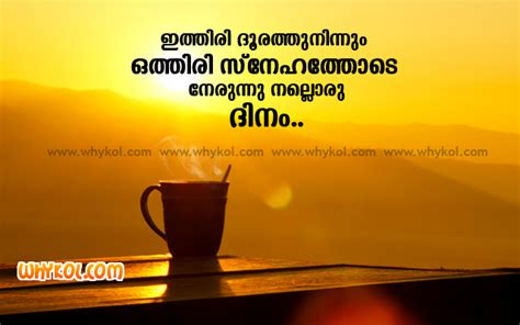 Good Morning Love Quotes In Malayalam