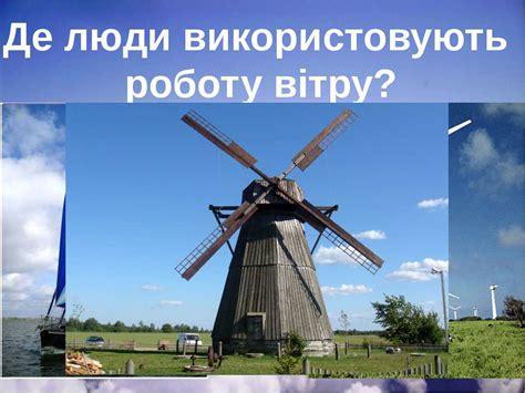 Як використовують енергію вітру у світі. альтернативная энергетика в мире и украине.