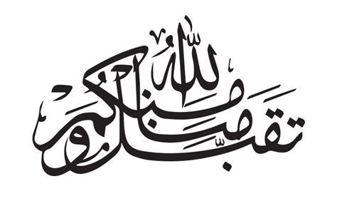 ucapan idul adha taqabbalallahu minna wa minkum aamadhan