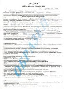 Образец договора аренды оборудования между юридическими лицами