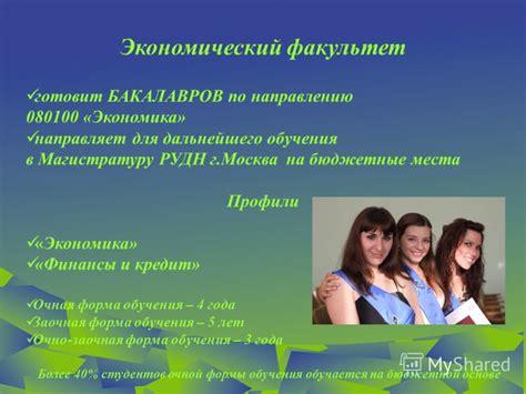 Подбор направлений обучения бакалавров и специалистов в г. москве