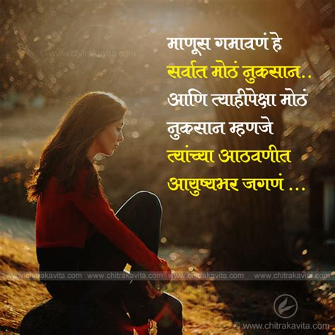 Sad Girl Images With Quotes Marathi