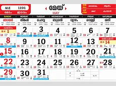 Malayalam Calendar 2019 May Calendar Printable Free