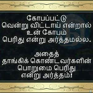 35 best Tamil q... Tamil Angry Quotes