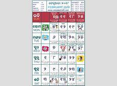 Odia Calendar 2018 February Govt Calendar calendarcraft
