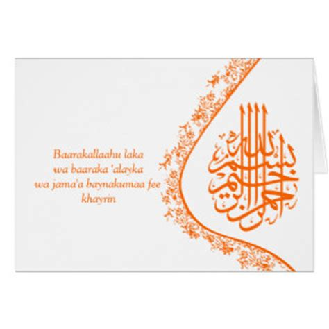 islamic wedding greeting cards zazzlecouk