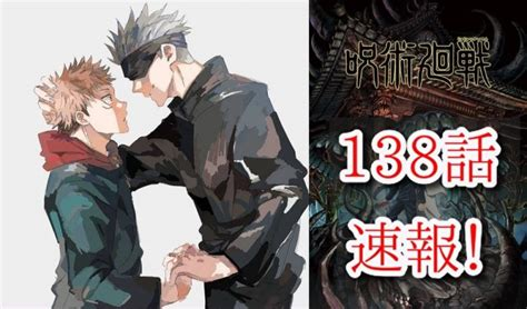 呪術 138