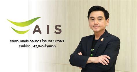 AIS รายงานผลประกอบการ ไตรมาส 1/2563 รายได้รวม 42,845 ล้านบาท