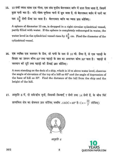 Cbse 2016  Mathematics Class 10 Board Question Paper Set3