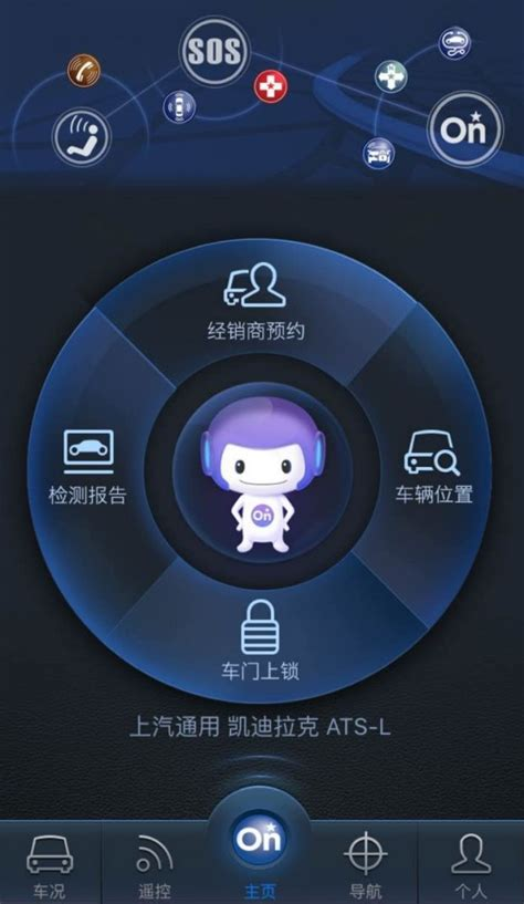 shanghai onstar app  voice recognition gm authority