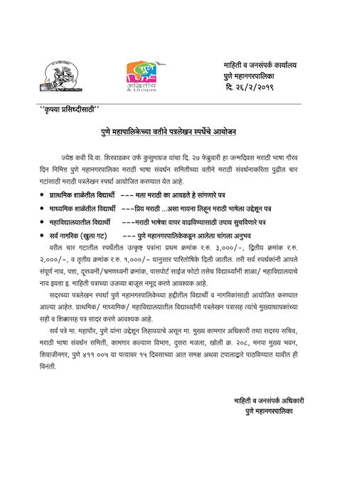 letter writing competition pune municipal corporation
