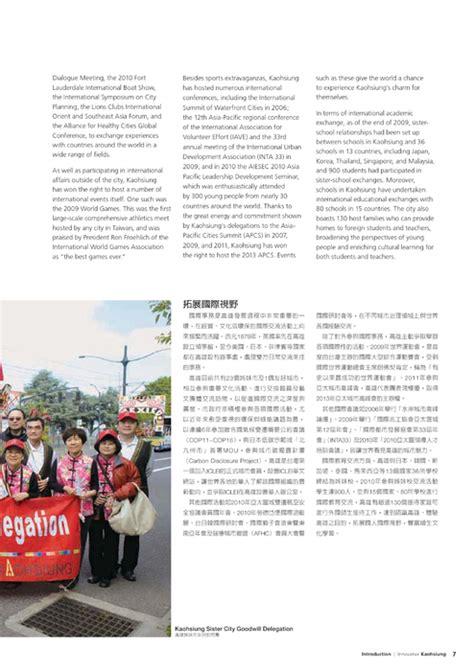 cuisine 騁rang鑽e http gogofinder com tw books 35 高雄市政府專刊 創新高雄