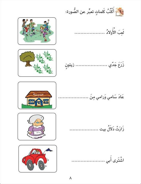 17 best images about arabic worksheets on