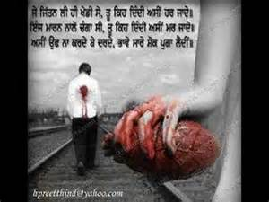 Punjabi Sad Song