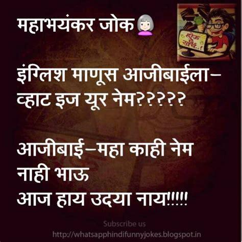 whatsapp funny hindi jokes marathi jokes marathi comedy