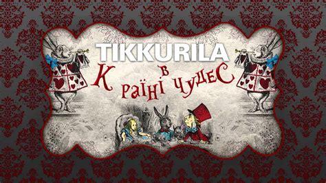 TIKKURILA logo - YouTube