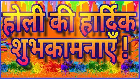 happy holi hindi shayari images funnyexpo