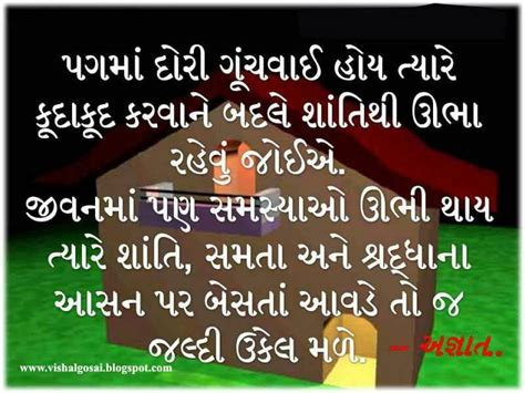 Nice Quotes On Life In Gujarati