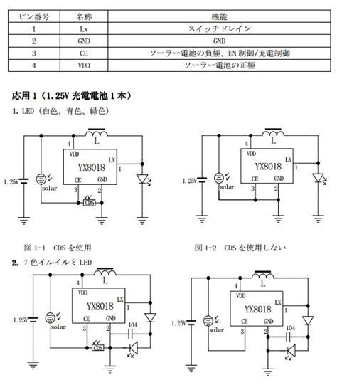 yx8018 yx8019 solar led driver pdf datasheetgo