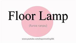 how to pronounce floor lamp youtube With how to pronounce parquet