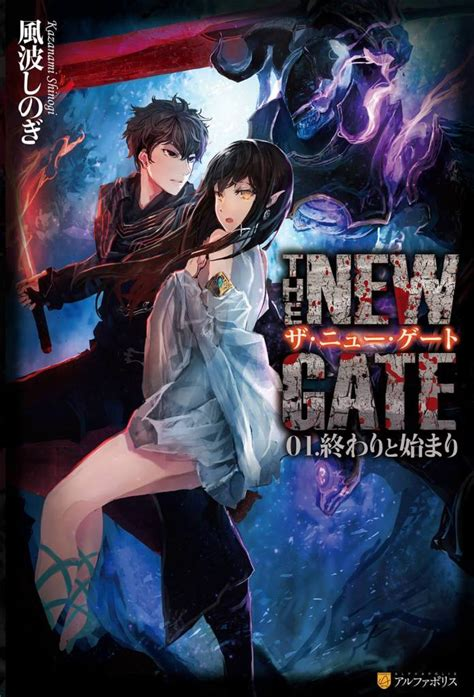 read   gate   chapters kisslightnovels