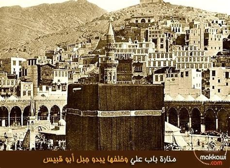 Related Keywords & Suggestions For Old Makkah