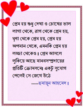 bengali love quotes bangla romantic love quotes  bengali