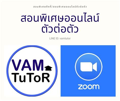 📌 ตอบทุกข้อสงสัยในการเรียนพิเศษออนไลน์ตัวต่อตัว - VAM TUTOR