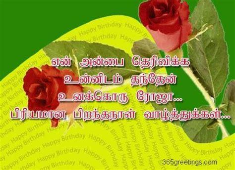 tamil birthday wishes greetingscom