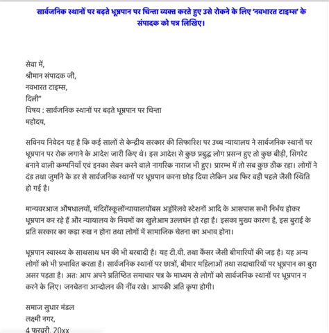 format  letter writing  hindi quora