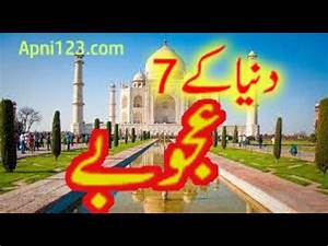7 Ajuba in World in Urdu ( Ajooba,Ajoobay,Wonders ) - YouTube