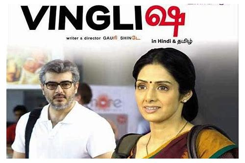 english vinglish (2012) hindi full movie watch online free