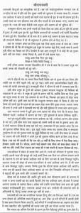 Sanskrit essay on navratri